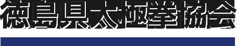 徳島県太極拳協会